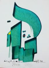 Untitled 4 by Hassan Massoudy
